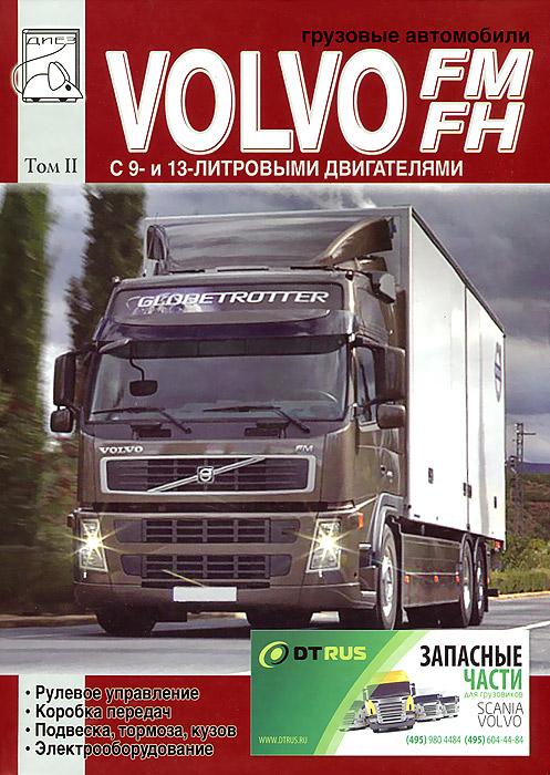 Грузовые автомобили Volvo FM, FH. Том 2. Техническое обслуживание, руководство по ремонту