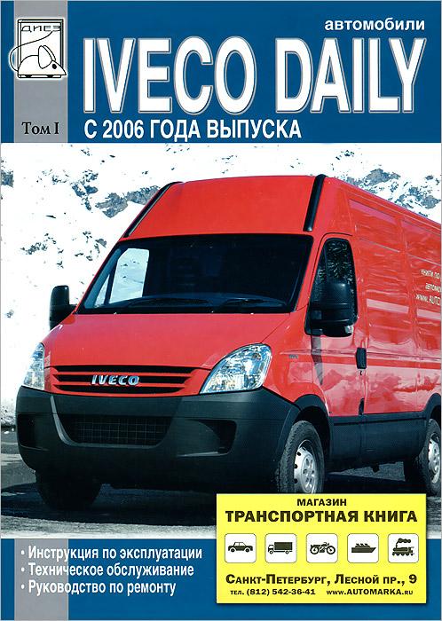 Автомобили Iveco Daily с 2006 года выпуска. Том 1. Руководство по эксплуатации, техническому обслуживанию и ремонту