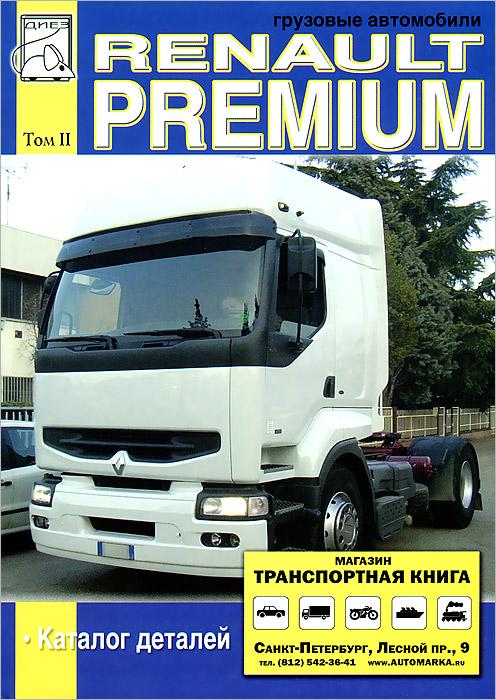 Грузовые автомобили Renault Premium. Том 2. Каталог деталей теоса серебро каталог