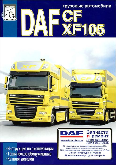 Грузовые автомобили DAF CF, XF 105. Инструкция по эксплуатации, каталог деталей