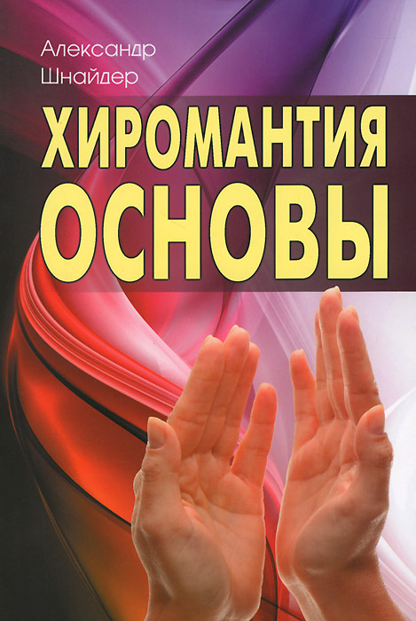 Александр Шнайдер Хиромантия. Основы роберт шнайдер сестра сна
