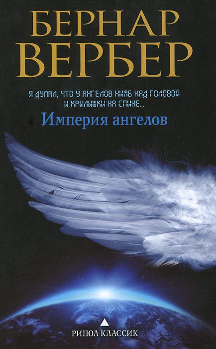 Бернар Вербер Империя ангелов книга нашествие ангелов