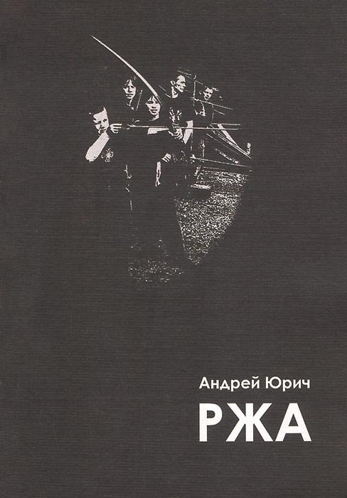 Андрей Юрич Ржа обувь экко в кемерово каталог