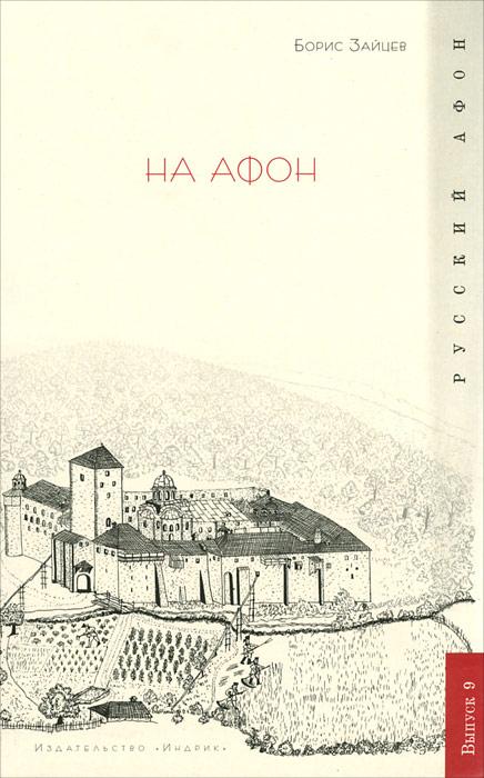 На Афон. Борис Зайцев