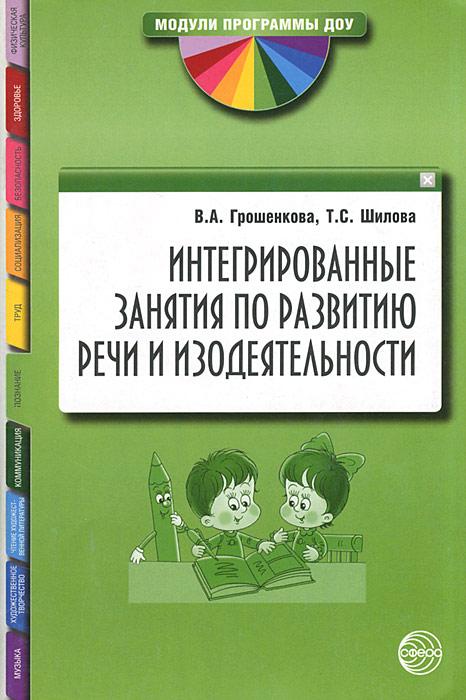Интегрированные занятия по развитию речи и изодеятельности