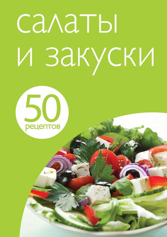 50 рецептов. Салаты и закуски ольхов о праздничные блюда на вашем столе