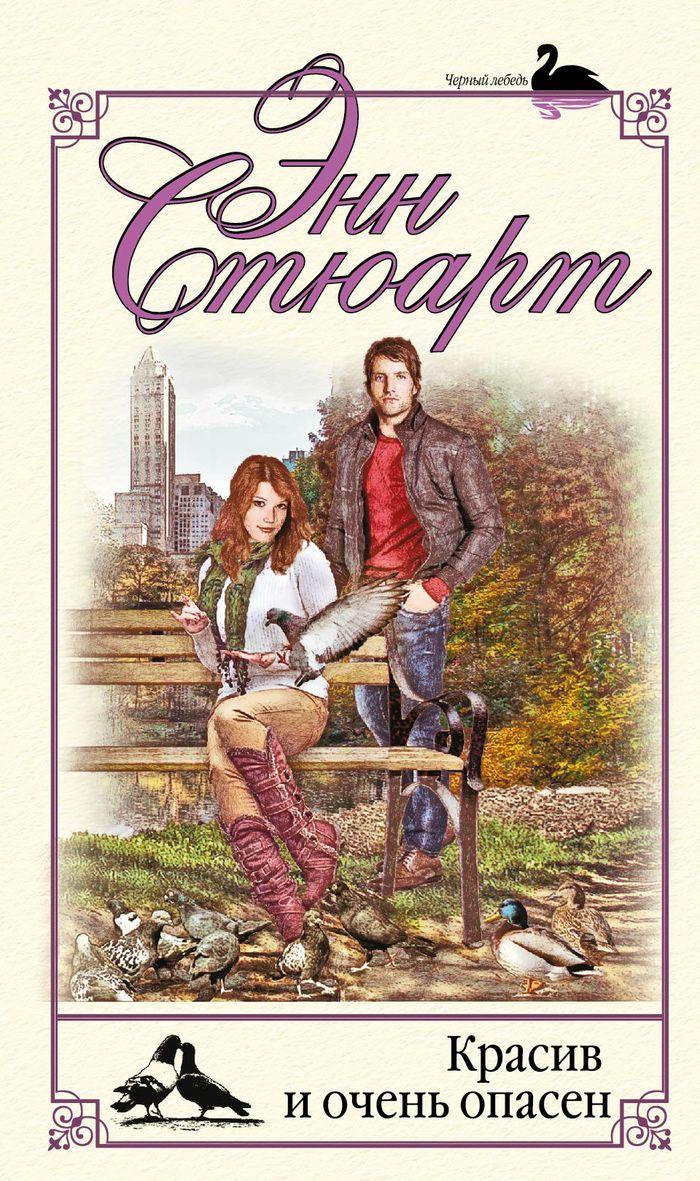 Энн Стюарт Красив и очень опасен книги эксмо красив и очень опасен