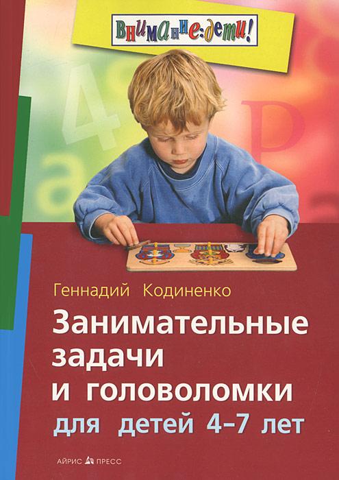 Геннадий Кодиненко Занимательные задачи и головоломки для детей 4-7 лет раннее развитие айрис пресс занимательные задачи и головоломки для детей 4 7 лет