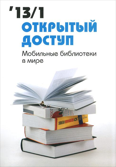 Открытый доступ. Библиотеки за рубежом 2013/1