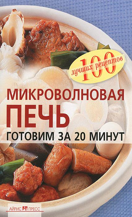 Наталья Лукашенко Микроволновая печь. Готовим за 20 минут микроволновые печи bosch микроволновая печь