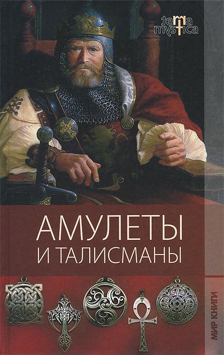 Г. М. Еникеева Амулеты и талисманы славянские обереги амулеты москва
