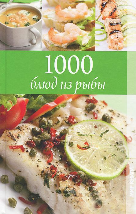 И. С. Румянцева 1000 блюд из рыбы
