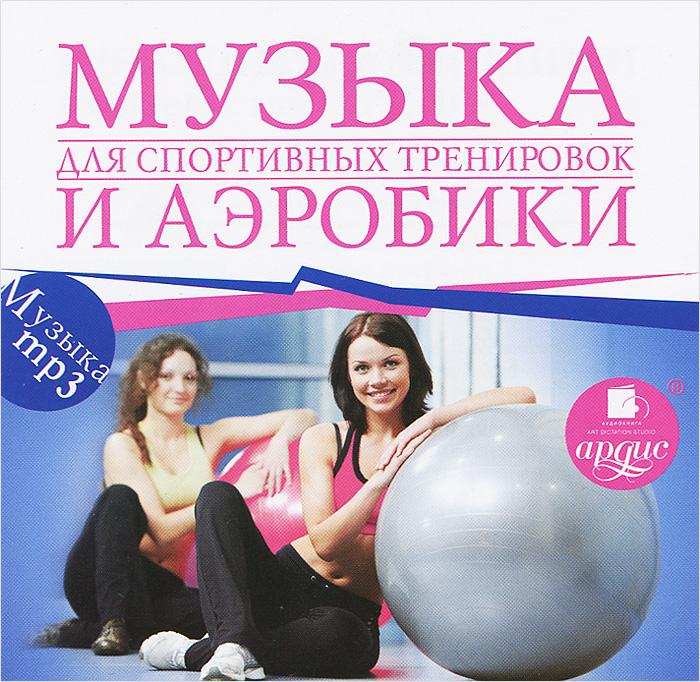 Zakazat.ru Музыка для спортивных тренировок и аэробики (mp3)