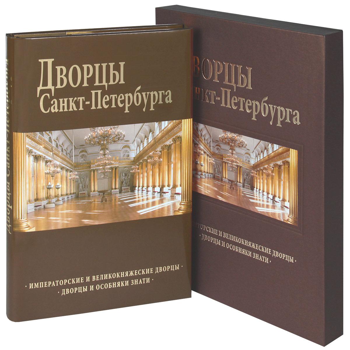 Б. И. Антонов, Н. Попова, А. Г. Раскин Дворцы Санкт-Петербурга (подарочное издание)