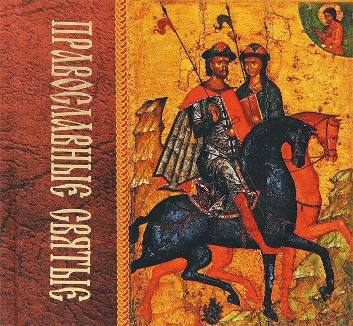 Православные святые пинталь т ю православные святые