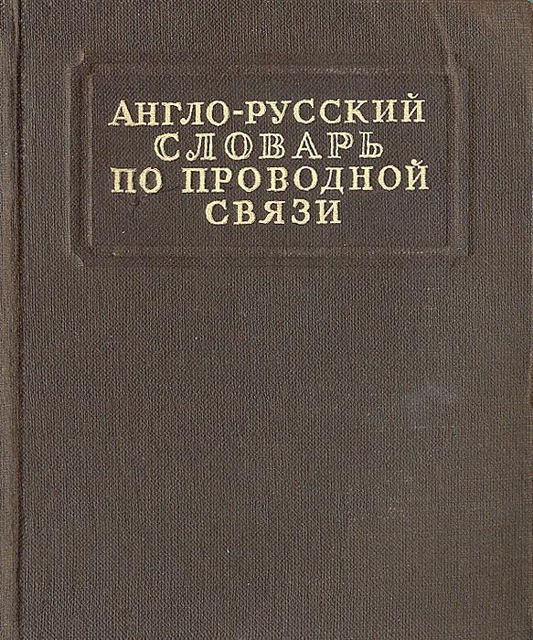 Англо-русский словарь по проводной связи станционное оборудование сельской телефонной связи