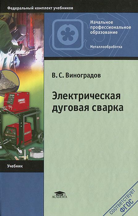В. С. Виноградов Электрическая