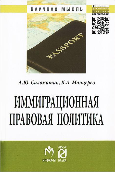 А. Ю. Саломатин, К. А. Манцерев Иммиграционная правовая политика а и куприн ю ю