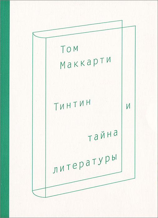 Том Маккарти Тинтин и тайна литературы