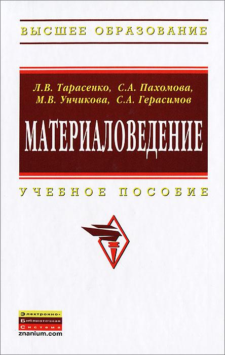 Л. В. Тарасенко, С. А. Пахомова, М. В. Унчикова, С. А. Герасимов Материаловедение