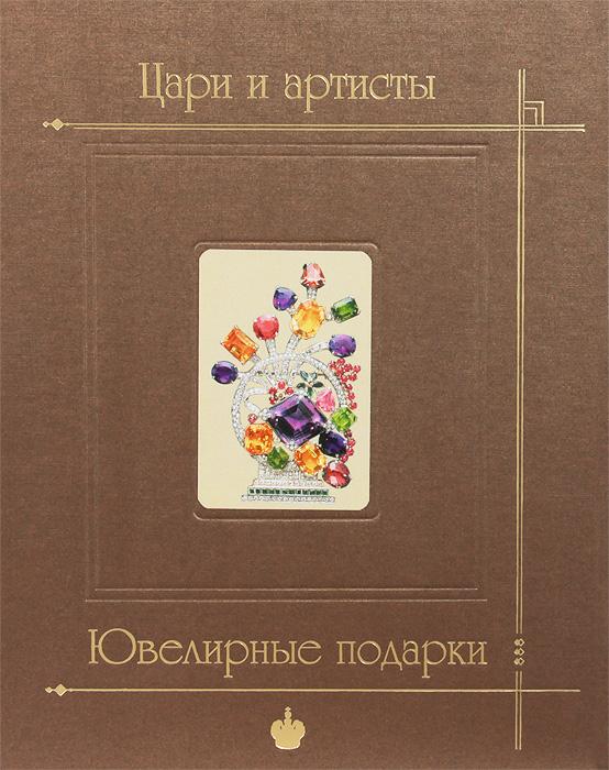 Т. Б. Забозлаева Цари и артисты. Ювелирные подарки