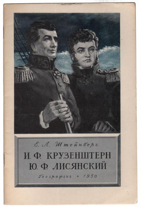 Zakazat.ru: И. Ф. Крузенштерн. Ю. Ф. Лисянский