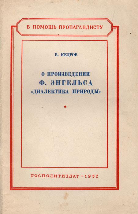 О произведении Ф. Энгельса