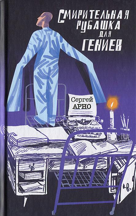 Сергей Арно Смирительная рубашка для гениев сергей макаров спецназ фсб порох и туман