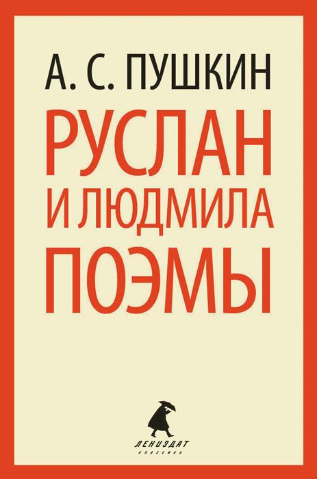Руслан и Людмила. Поэмы