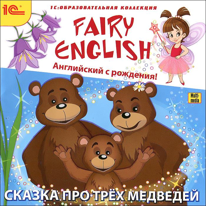 1С: Образовательная коллекция. Fairy English. Сказка про трех медведей