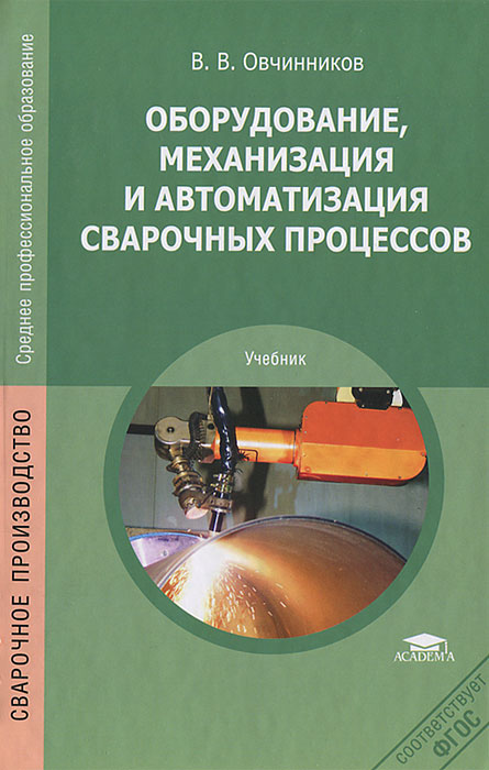 В. В.Овчинников Оборудование, механизация и автоматизация сварочных процессов