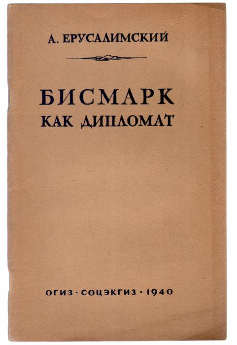 Zakazat.ru Бисмарк как дипломат