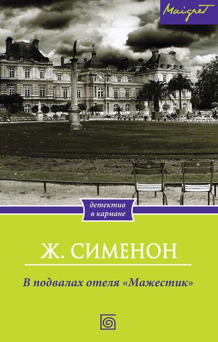 """Жорж Сименон В подвалах отеля """"Мажестик"""""""