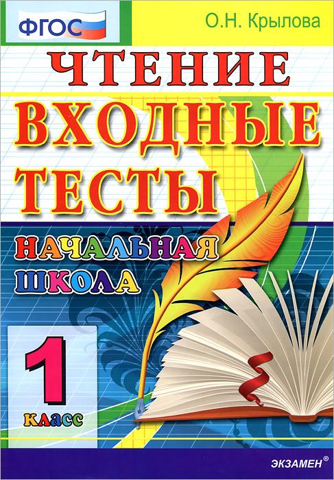 Чтение. 1 класс. Входные тесты