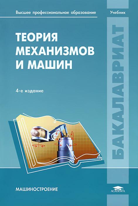 М. З. Коловский, А. Н. Евграфов, Ю. А. Семенов, А. В. Слоущ Теория механизмов и машин