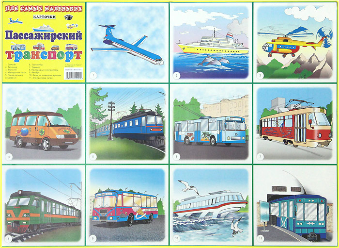 Пассажирский транспорт. Плакат