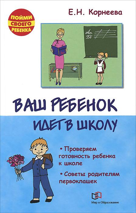 Е. Н. Корнеева Ваш ребенок идет в школу