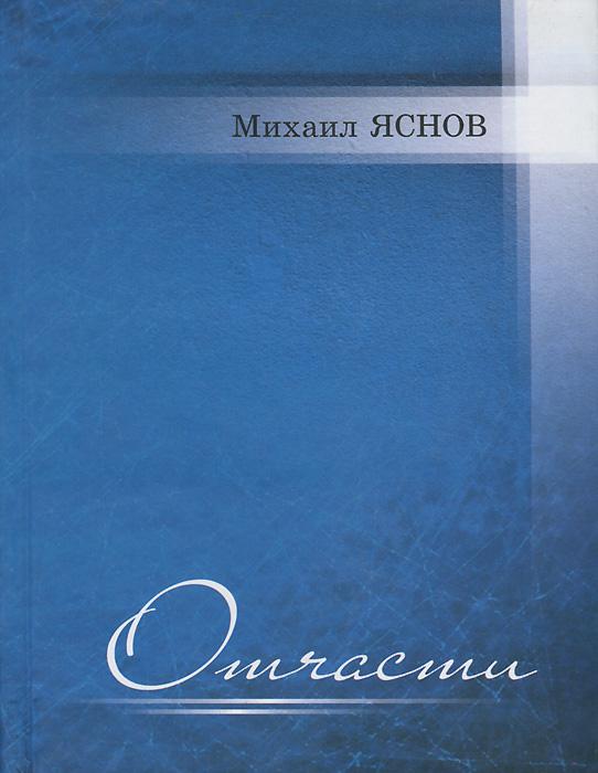 Михаил Яснов Отчасти михаил зайферт не поэт