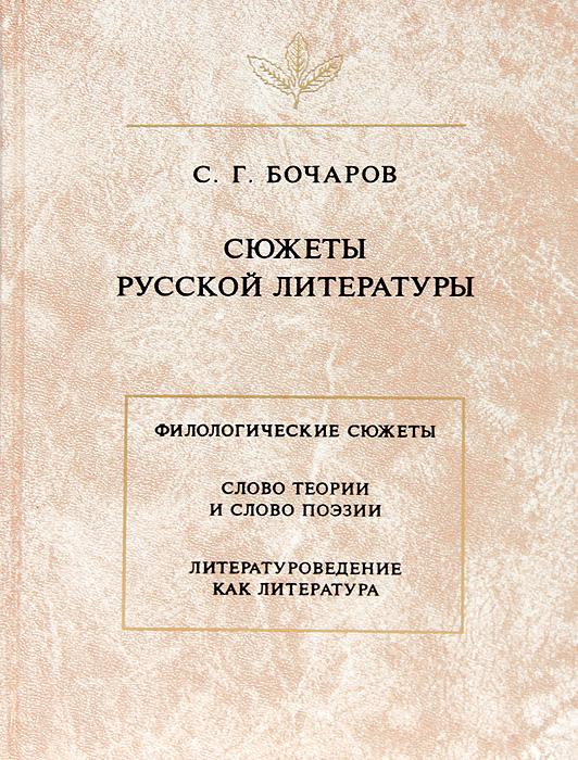 так сказать в книге С. Г. Бочаров