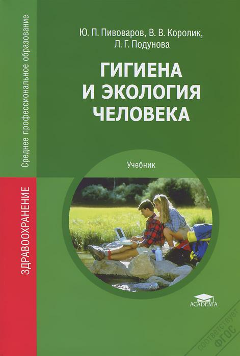Ю. П. Пивоваров, В. В. Королик, Л. Г. Подунова Гигиена и экология человека