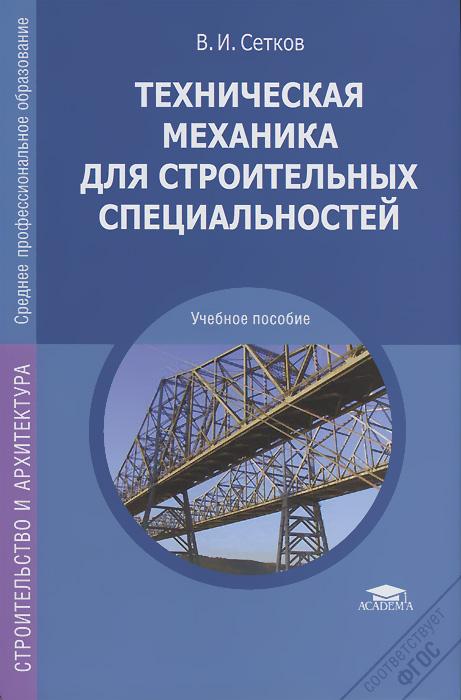 В. И. Сетков Техническая механика для строительных специальностей андрей леонтьев техническая механика учебник