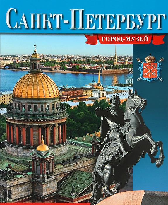 М. Ф. Альбедиль Санкт-Петербург. Город-музей