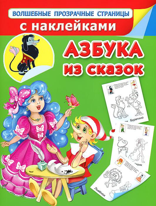 Zakazat.ru: Азбука из сказок