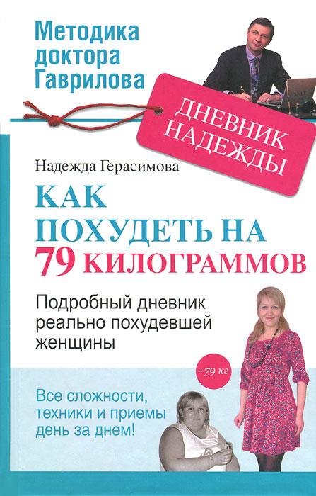Надежда Герасимова Дневник Надежды, или Как я похудела на 79 килограмов рыбакова т как я похудела на 55 кг без диет пошаговое руководство от гуру youtube