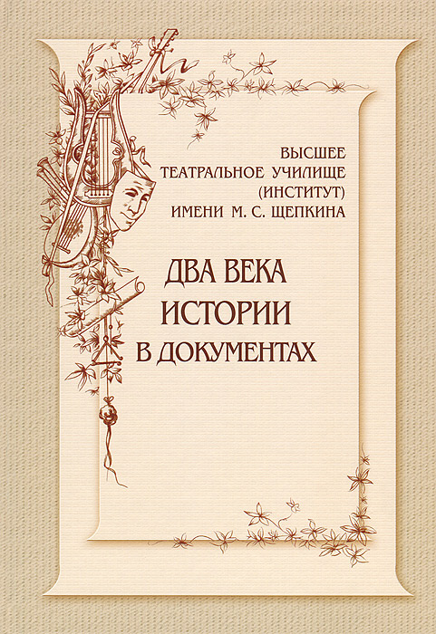 Высшее театральное училище (институт) имени М. С. Щепкина. Два века истории в документах.1809-1918