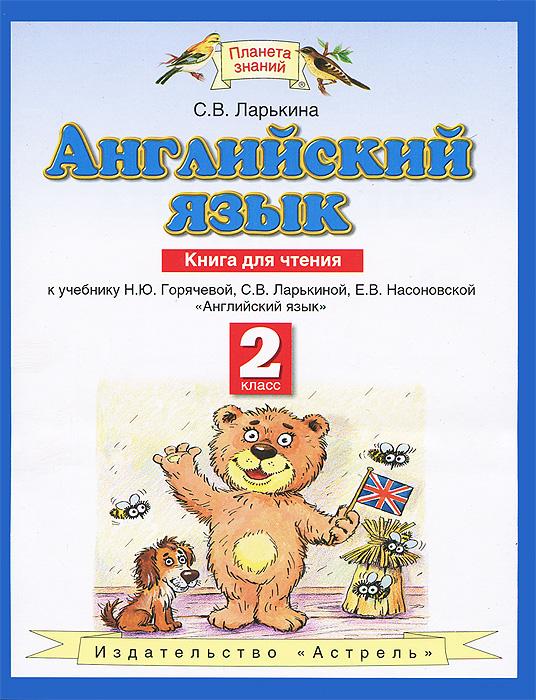 Ларькина С.В. Английский язык. 2 класс. Книга для чтения английский язык 10 класс решебник