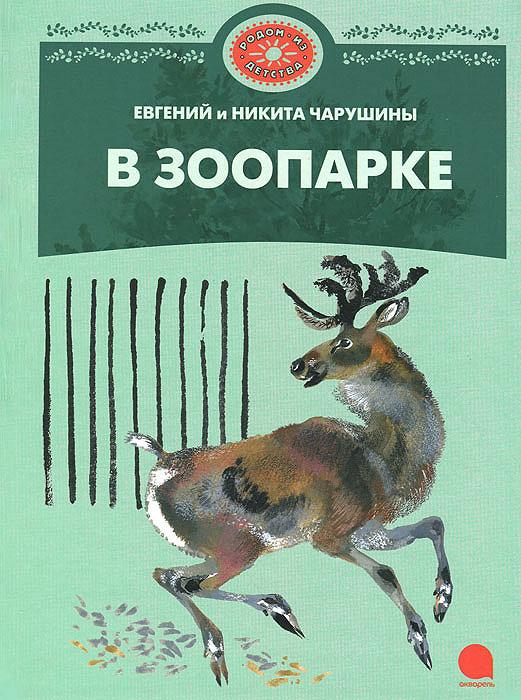 Евгений и Никита Чарушины В зоопарке сухов евгений евгеньевич таежная месть