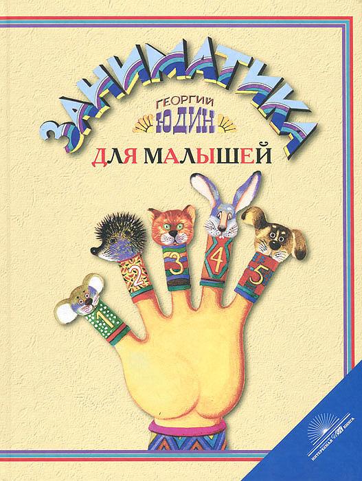 Георгий Юдин Заниматика для малышей ребенок книга