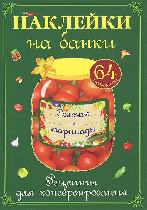 Соленья и маринады. Рецепты для консервирования (+ 64 наклейки) соленья и маринады рецепты для консервирования 64 наклейки