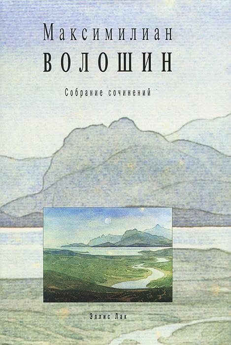 Максимилиан Волошин Максимилиан Волошин. Собрание сочинений. Том 11. Книга 1